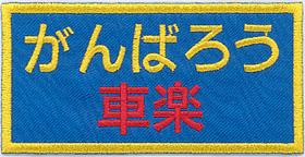 ワッペン5-207-2