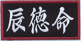 ワッペン5-220-1