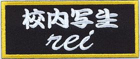 ワッペン5-221-1