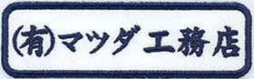 ワッペン5-257-2