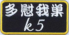 ワッペン5-311