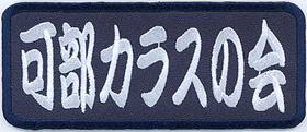 ワッペン5-36