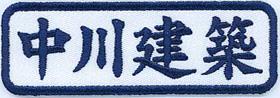 ワッペン5-381-2