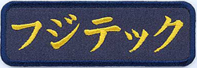 ワッペン5-382-2