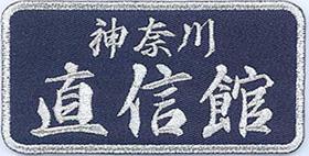 ワッペン5-384