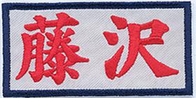 ワッペン5-66-2