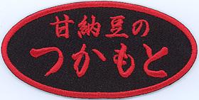 ワッペン5-92-2
