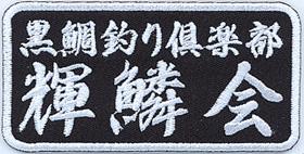 ワッペン5-93