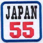 ワッペン5-55